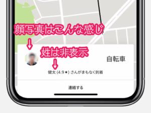 Uber Eats注文アプリ画面