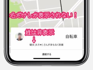 Uber Eats注文者のアプリ表示画面