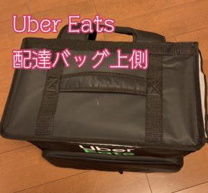 Uber Eats配達バッグ上側
