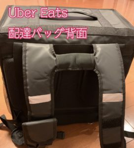Uber Eats配達バッグ背面