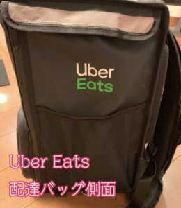 Uber Eats配達バッグ側面