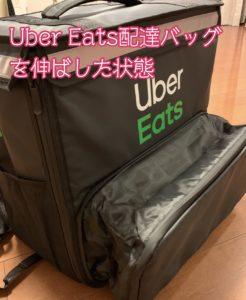 Uber Eats配達バッグを広げた状態