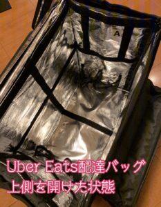 Uber Eats配達バッグの上側を開けた状態