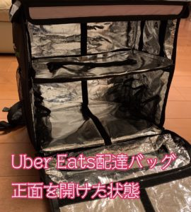 Uber Eats配達バッグの正面を開けた状態