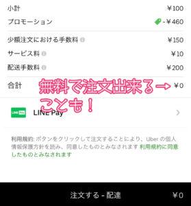 Uber Eatsプロモーション利用で無料