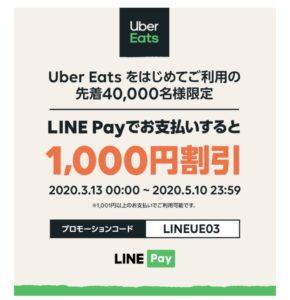 エラー ウーバーイーツ line pay