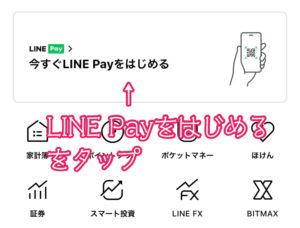 LINEアプリのウォレット画面