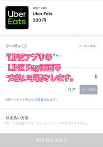 LINEのLINE Pay決済画面