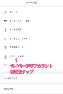 menu(メニュー)アプリのマイページ
