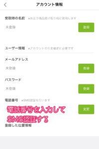 menu(メニュー)アプリのアカウント情報