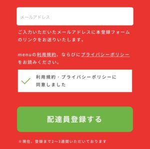 menu配達クルー応募ページ