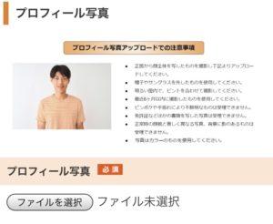 menuクループロフィール写真アップロード画面