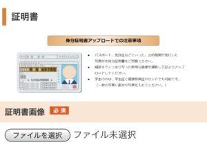 menuクルー証明書アップロード画面