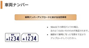 50cc以下の車両ナンバー(白いナンバー)