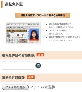 menuクルー運転免許証アップロード画面