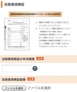 menuクルー自賠責保険証アップロード画面