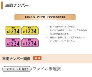 51〜125ccの車両ナンバー(黄色・ピンクナンバー)