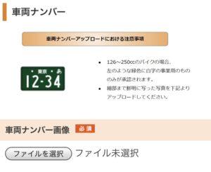 126ccの車両ナンバー(緑ナンバー)
