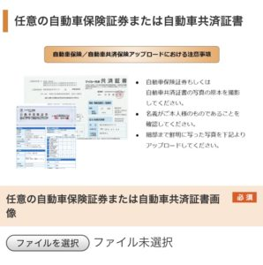 任意自動車保険証券等アップロード画面