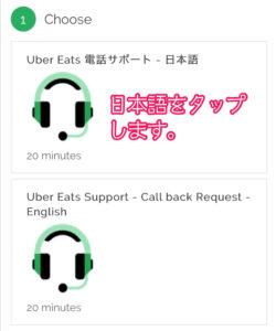 Uber Eats電話サポート予約画面