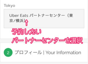 Uber Eatsパートナーセンター選択画面
