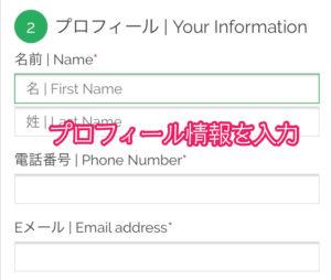 プロフィール情報入力画面
