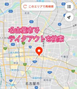 名古屋市でmenuテイクアウトを検索