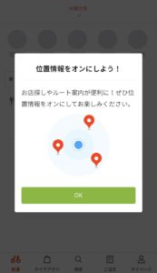 menu(メニュー)アプリ位置情報設定