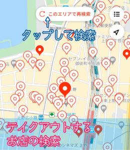 menuアプリでテイクアウトエリアを検索