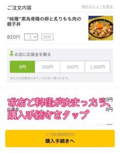 menuアプリのカート情報