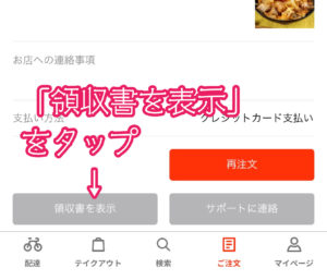 menu(メニュー)アプリ領収書表示方法