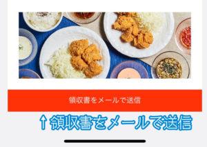 menu(メニュー)アプリ領収書メール送信画面