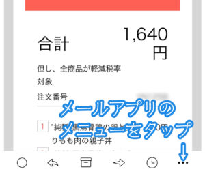 メールアプリのメニューを表示