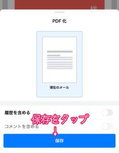 PDF化の保存を選択