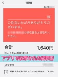 menu(メニュー)アプリに表示された領収書