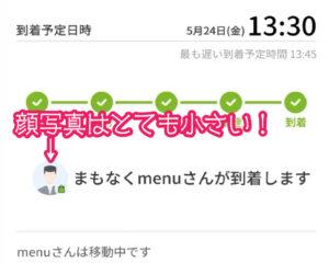 menu(メニュー)アプリ配達経過画面