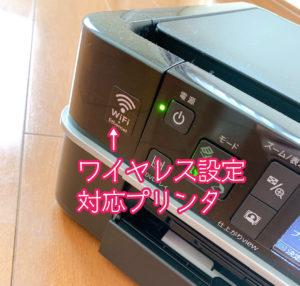 ワイヤレス接続して印刷できるプリンタ