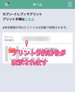 プリント予約番号の表示画面