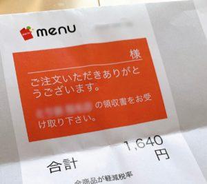 menu(メニュー)領収書プリント