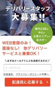 menu配達員応募webページ