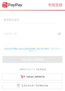 PayPayアカウント新規作成画面