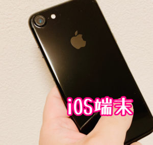 iOS端末iPhone