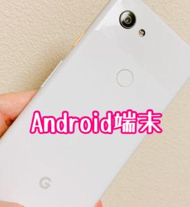 Android端末Google pixel