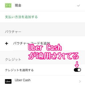 お支払い方法でUber Cash が適用されている状態