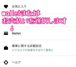 アカウント画面にあるWallet(お支払い)を選択