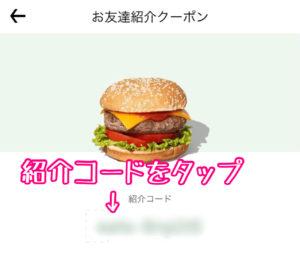 Uber Eats お友達紹介クーポン