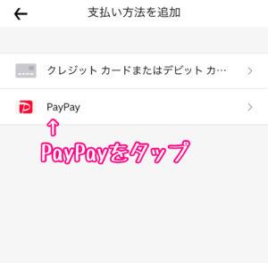 Uber Eatsアプリお支払い方法追加の画面