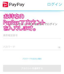 PayPayのログイン画面