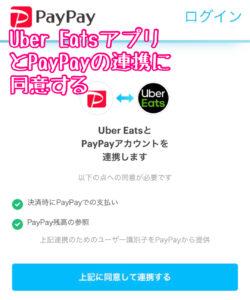 Uber EatsとPayPayアカウントの連携画面