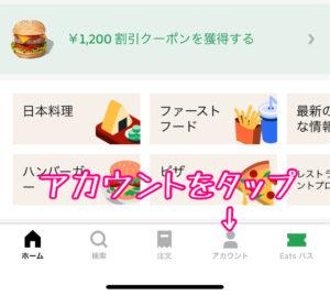 Uber Eatsアプリを起動し、アカウントをタップ